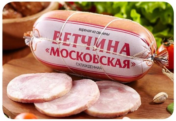 Ветчина Московская
